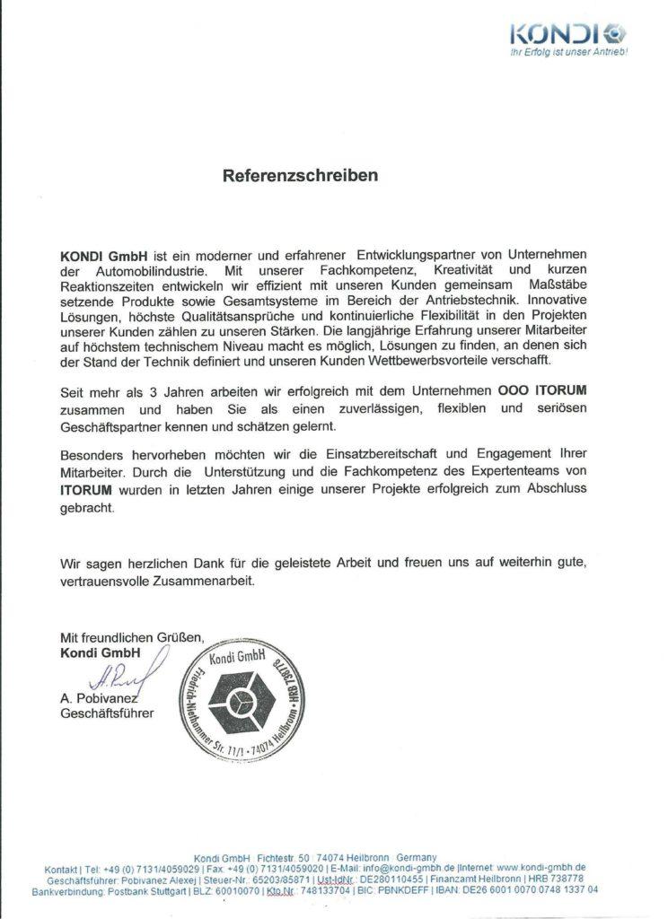 Сотрудничество с компанией KONDI GmbH