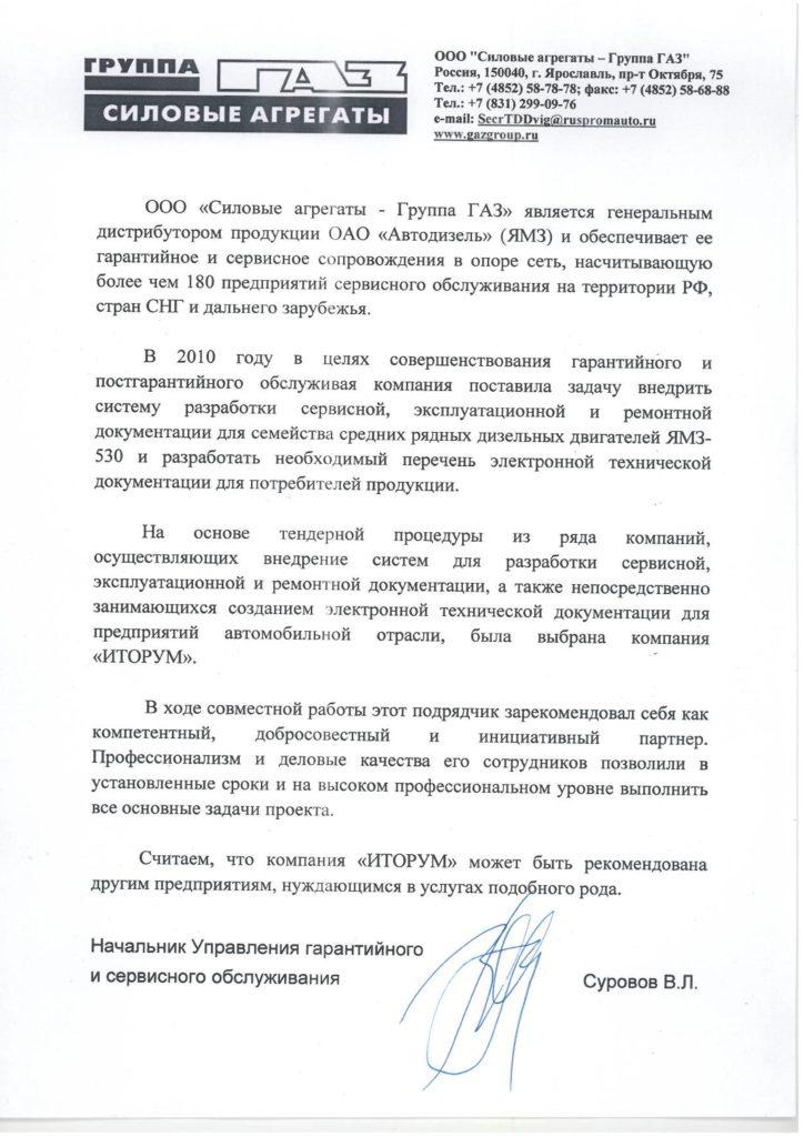 Рекомендательное письмо Силовые агрегаты - Группа ГАЗ