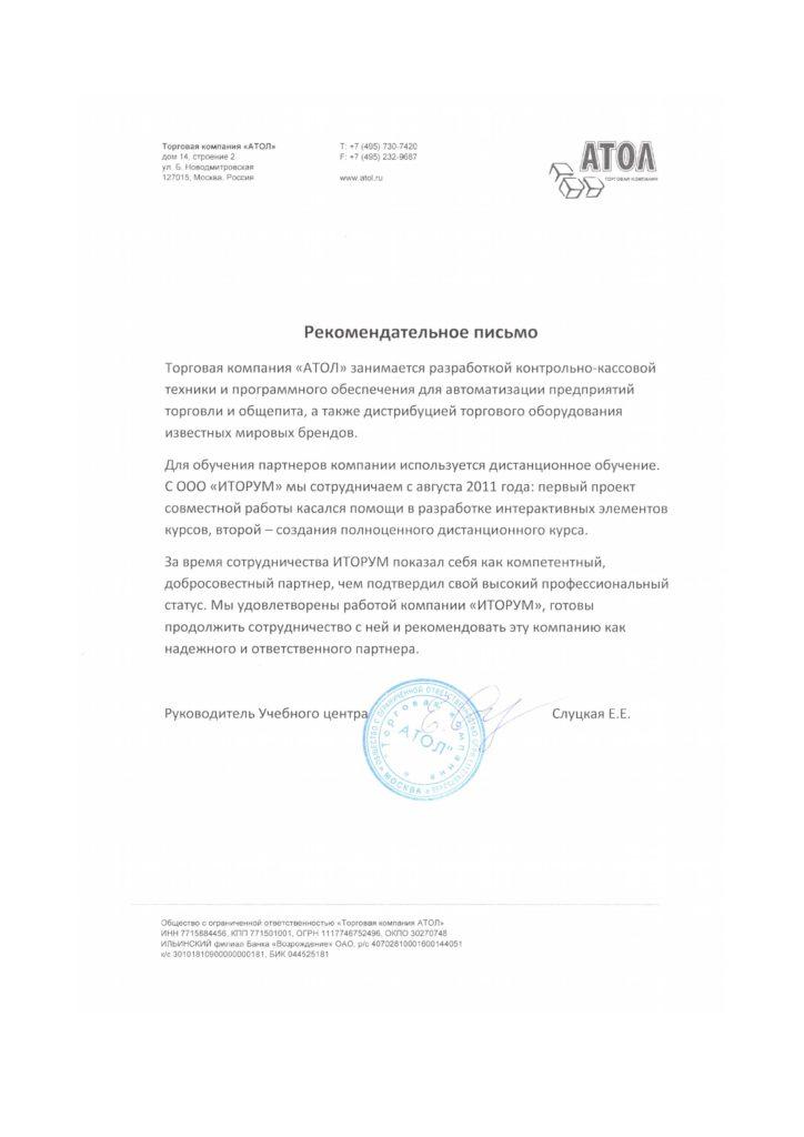 Рекомендательное письмо АТОЛ