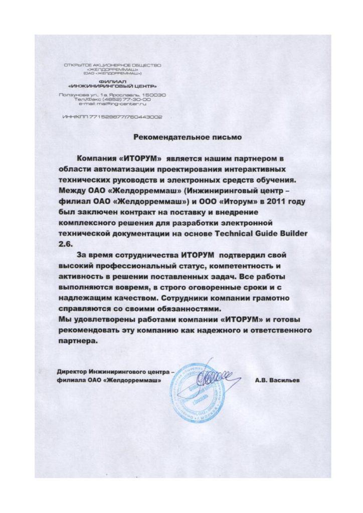 Рекомендательное письмо Желдорреммаш