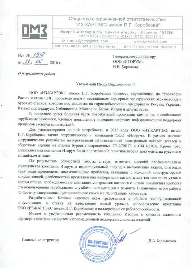 Рекомендательное письмо ИЗ-КАРТЭКС имени П.Г. Коробкова