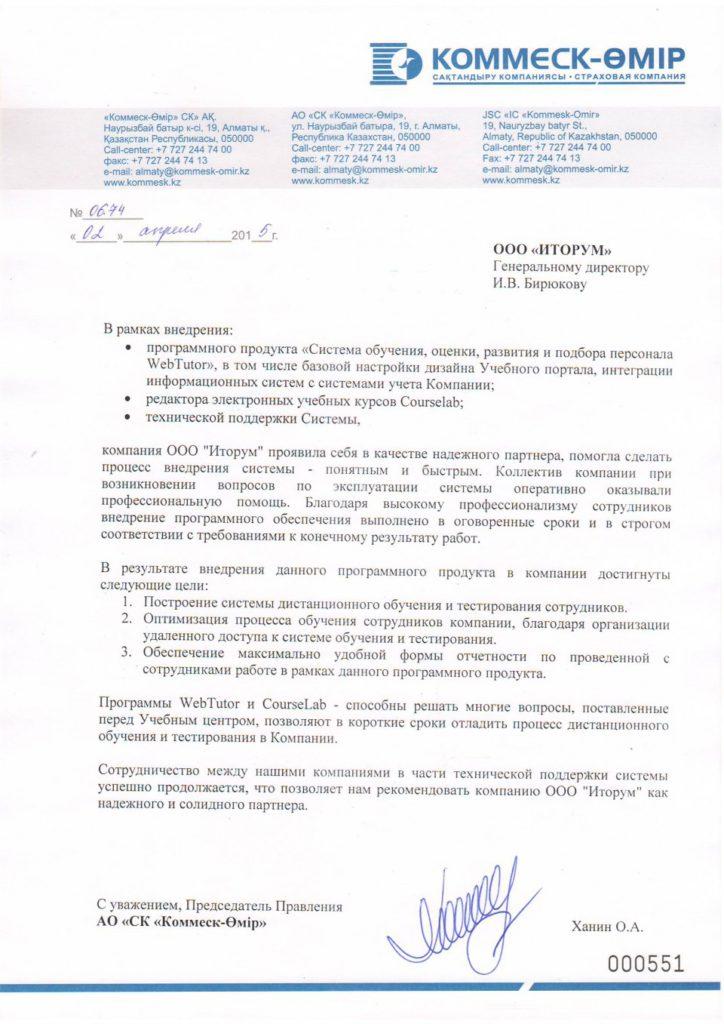 Рекомендательное письмо СК Коммеск-Ɵмiр