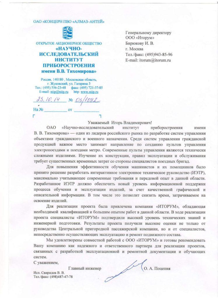 Рекомендательное письмо НИИР имени В.В. Тихомирова