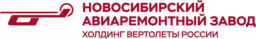 Новосибирский авиаремонтный завод
