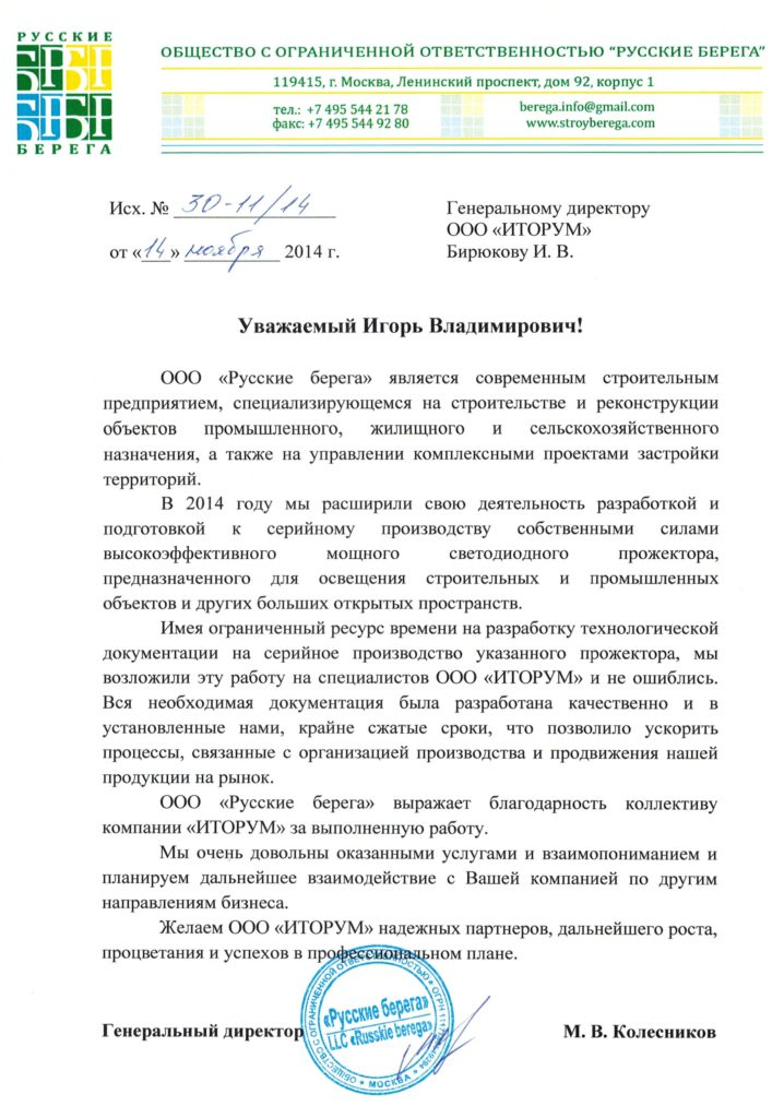 Рекомендательное письмо Русские Берега