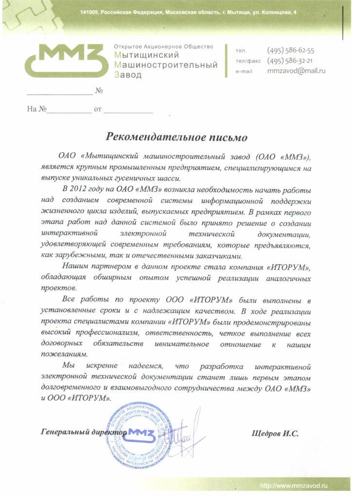 Создание ИЭТР для ОАО «ММЗ»