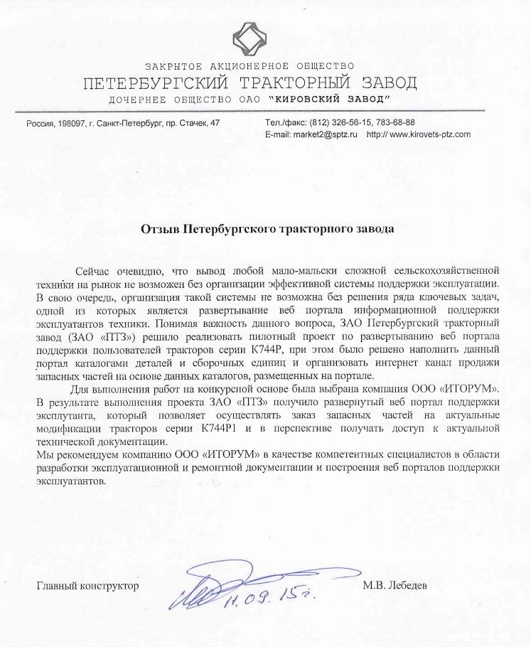 Рекомендательное письмо Петербургский тракторный завод