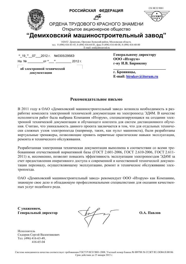 Разработка электронной технической документации на электропоезд ЭД4М