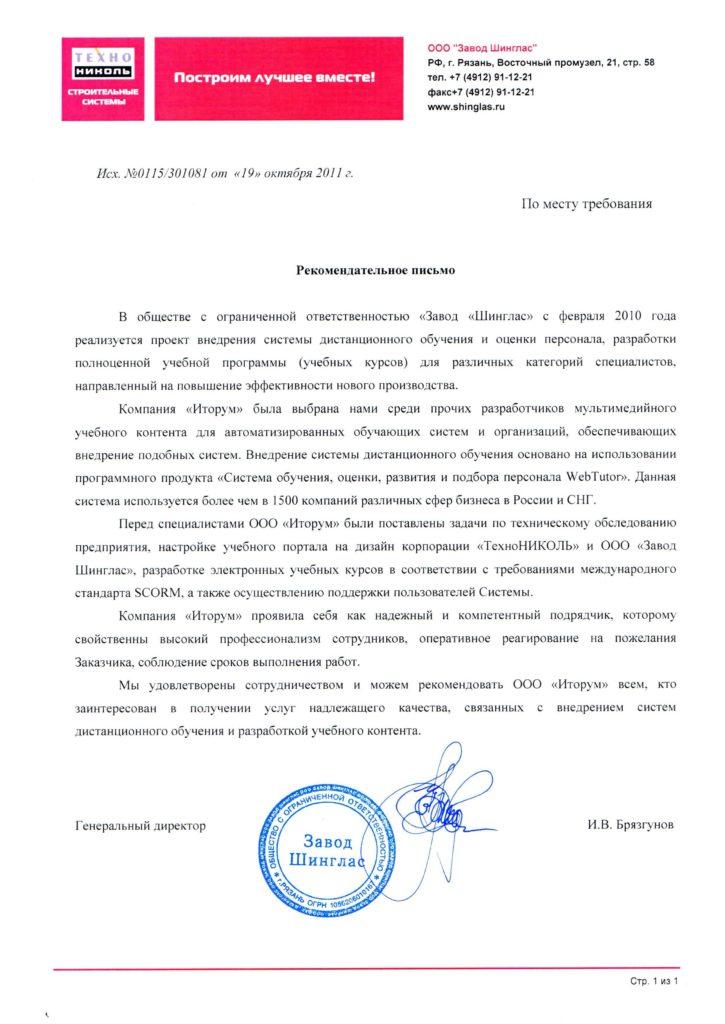 Рекомендательное письмо ТехноНИКОЛЬ