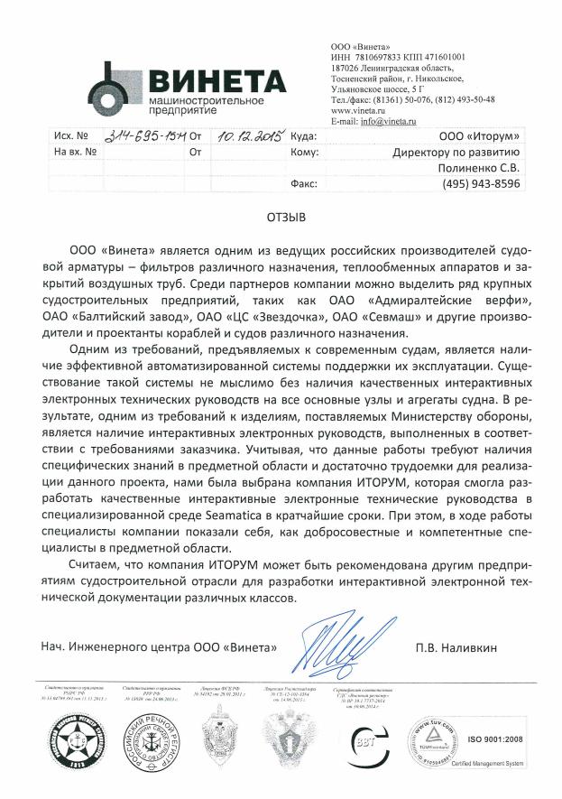 Рекомендательное письмо Винета