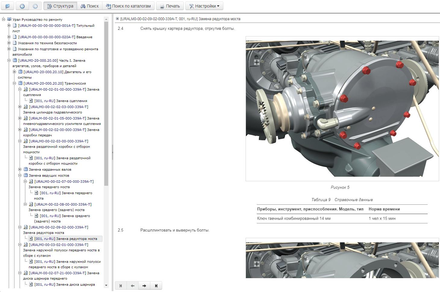 Technical Guide Web Server