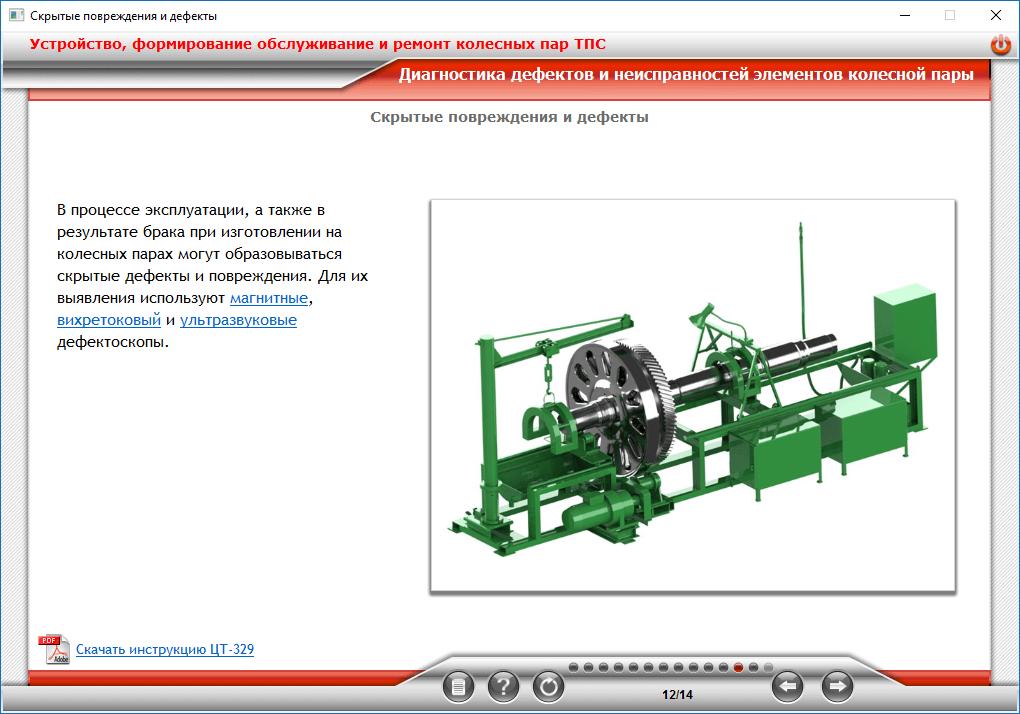 Разработка учебных курсов для АО «Желдорреммаш»